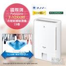 【配件王】日本代購 一年保固 國際牌 F-YZRX80 衣物乾燥 除濕機 19疊 水箱3L