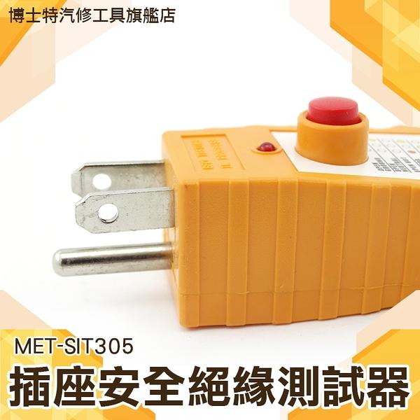 MET-SIT305插座安全絕緣測試器 美規插頭 110-125V交流電路 電路施工 MET-SIT305