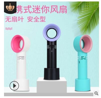 韓國zero 9小風扇迷妳無葉風扇USB手持風扇便攜充電工廠直銷 科炫數位