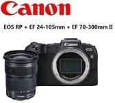 名揚數位 CANON EOS RP EF 24-105mm + 70-300mm II 雙鏡組 (分12/24期0利率) 註冊送LP-E17原廠電池(04/30)