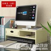 電腦顯示器增高架帶抽屜墊高屏幕底座辦公室台式桌面收納置物架子YYS  概念3C旗艦店