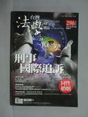 【書寶二手書T7/法律_ZJT】台灣法學雜誌_296期_肯亞案國際追訴等