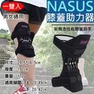 攝彩@NASUS膝蓋助力器 一雙入 髕骨...