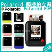 可傑 寶麗來 Polaroid POP 觸控拍立得 內建閃光燈.防手震.數位變焦..拼貼拍照模式 公司貨 送10張底片