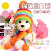 狗狗帽子圍巾腳套秋冬保暖泰迪狗寵物帽子三件套貓咪可愛賣萌變身