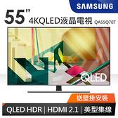 分期零利率 送桌上安裝 三星 QA55Q70T 4K HDR QLED液晶電視 Q70T / AIRPLAY / 量子點