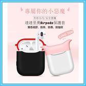 蘋果AirPods保護套iPhoneX無線藍芽配件充電盒套耳機盒防丟收納包