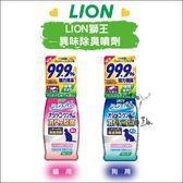 LION〔獅王,臭臭除,99.9%異味消臭噴劑,貓專用,300ml〕
