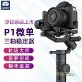 SIRUI思銳SwiftP1微單反三軸穩定器卡片相機gopro運動相機手機手持防抖MBS「時尚彩虹屋」
