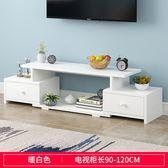 電視櫃茶幾組合簡約現代小戶型電視機櫃鋼化玻璃茶幾客廳伸縮地櫃
