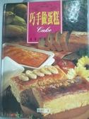 【書寶二手書T4/餐飲_QHU】巧手做蛋糕_周淑玲