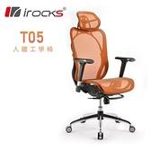 i-Rocks 艾芮克 T05 人體工學辦公椅 奢華橘