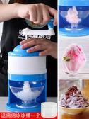 碎冰機 手搖刨冰機 水果冰沙機迷你家用手動小型碎冰機綿綿冰機沙冰工具 DF 二度