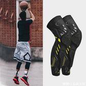 狂迷籃球護膝蜂窩防撞膝蓋運動護腿小腿襪套長款男女夏季裝備