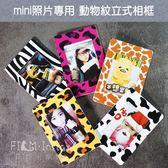 【菲林因斯特】立式動物紋紙相框 拍立得專用 五款一組 / 空白底片 mini8 mini90 mini25 SP-1