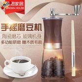 磨豆機單品手工手動磨咖啡豆打粉碎機現研磨機器迷你磨豆機手搖小型家用【快速出貨】