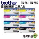 【四色二組】BROTHER TN-261BK+TN-265彩 原廠盒裝碳粉匣 適用3170CDW 9330CDW