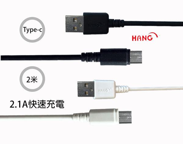 『HANG Type C 2米充電線』LG V20 V30+ V30S 雙面充 傳輸線 200公分 2.1A快速充電