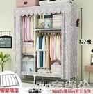 熱賣衣櫃現代簡約出租房用簡易衣櫃鋼管加粗加厚布衣櫃家用臥室掛衣櫥LX  coco