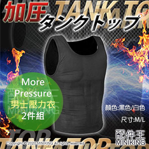 日本代購 空運 More Pressure 男士 壓力衣 2件組 加壓 無袖 背心 吸汗 速乾 緊身 運動 健身