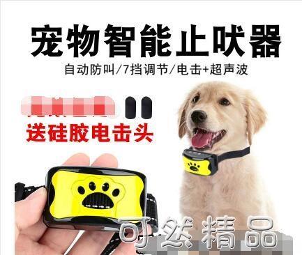 自動止吠器防狗叫擾民神器寵物狗狗電擊項圈中 小型犬防叫訓狗器 可然精品