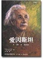 二手書博民逛書店《愛因斯坦─A LIFE IN SCIENCE》 R2Y ISBN:9576274389