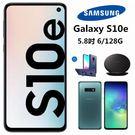全新三星Samsung Galaxy S10e 5.8吋 6G/128G 0極限全螢幕 深度防水機 保固一年 也有S10+ plus