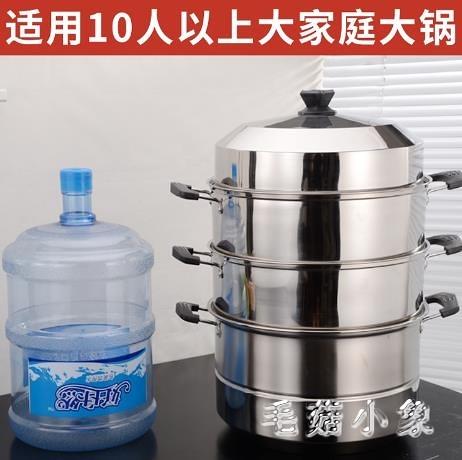 大蒸鍋大號家用超大特大號40cm饅頭的商用蒸籠加厚不銹鋼鍋大容量 DJ12635『毛菇小象』