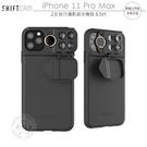 《飛翔無線3C》ShiftCam iPhone 11 Pro Max 2.0 旅行攝影組手機殼 6.5吋│廣角魚眼微距