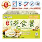 【京工】山藥蔬食餐(10包)~320g/盒 (原價220元)
