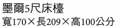 【森可家居】墨爾5尺床台 7JX86-1 雙人床架 北歐風