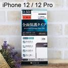 【ACEICE】防塵網版2.5D滿版鋼化玻璃保護貼 iPhone 12 / 12 Pro (6.1吋)