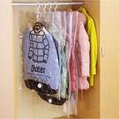 【超真空衣物壓縮袋】換季收納 兩款任選 防塵袋 套子 衣物收納袋 052 [百貨通]