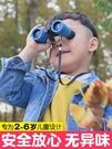 望遠鏡兒童玩具 高倍高清寶寶男孩女孩小孩子幼稚園護眼望眼鏡 汪喵百貨