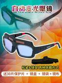電焊眼鏡自動變光氬弧焊防強光透明防紫外線焊工專用燒焊接全自動【快速出貨八五折】