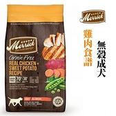 ◆MIX米克斯◆美國 Merrick 奇跡 成犬無穀鴨肉 22LB 犬飼料