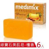 【6入】印度 Medimix 綠寶石美肌皂-檀香Sandal