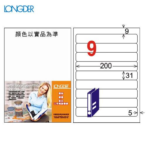【量販2盒】龍德 A4三用電腦標籤(雷射/噴墨/影印) LD-854-W-A(白)  9格(105張/盒)列印標籤/信封/貼紙