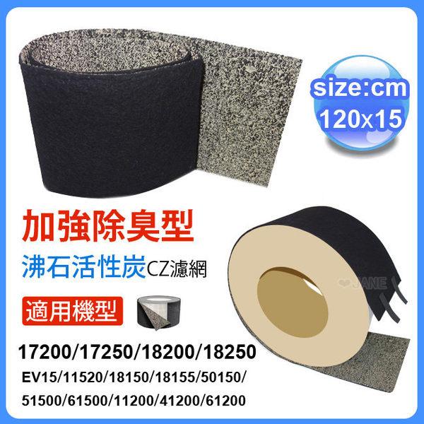 加強除臭型沸石活性炭CZ濾網 適用17200/17250/18200/18250 等honeywell空氣清靜機尺寸:120*15cm