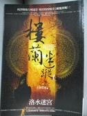 【書寶二手書T5/一般小說_MFP】樓蘭迷蹤之2:洛水迷宮_上善若水
