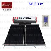 【PK廚浴生活館】 高雄 櫻花牌 SE-3002 太陽能 熱水器 2片1桶 無電熱管 實體店面 可刷卡