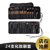 彩妝刷具組24支化妝刷套裝彩妝工具組