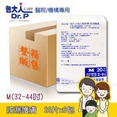 【包大人】防漏護膚 成人紙尿褲 M-20片x6包/箱