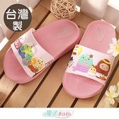 女童鞋 台灣製角落小夥伴授權正版美型拖鞋 魔法Baby