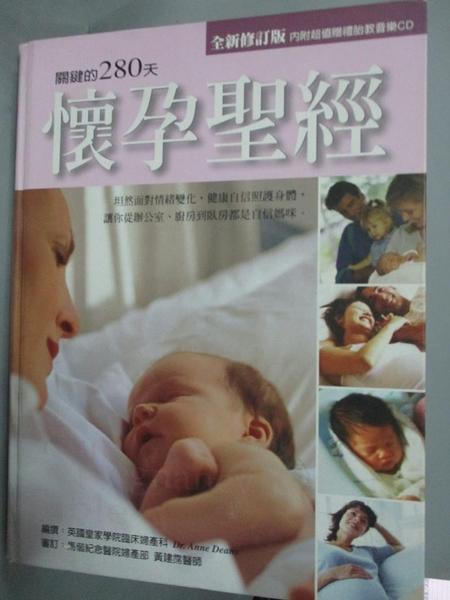 【書寶二手書T2/保健_YEL】懷孕聖經-關鍵的280天_Anne Deans