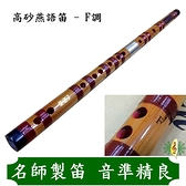 中國笛 [網音樂城] 解兵 高砂燕語 梆笛 F調 C調 bB調 Bb調 笛子 月琴 soprano sax