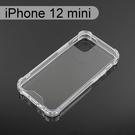 四角強化透明防摔殼 iPhone 12 mini (5.4吋)