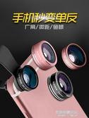 廣角手機鏡頭通用單反攝像頭外置高清廣角微距長焦拍照神器直播  凱斯盾數位3C