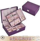 首飾盒拉薇首飾盒大小雙層皮革絨布飾品收納盒化妝品禮品禮物盒 爾碩