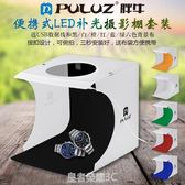 折疊LED小型攝影棚20cm柔光箱燈箱迷你mini箱子手機拍照飾品道具YTL 皇者榮耀
